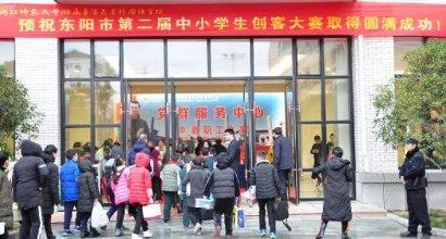 浙江东阳市举办第二届中小学创客大赛