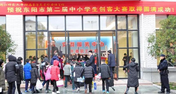 浙师大附属花园外国语学校承办东阳市第二届中小学创客大赛