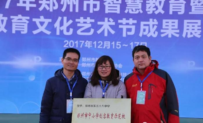 郑州市第五十八中学喜获市创客教育示范校