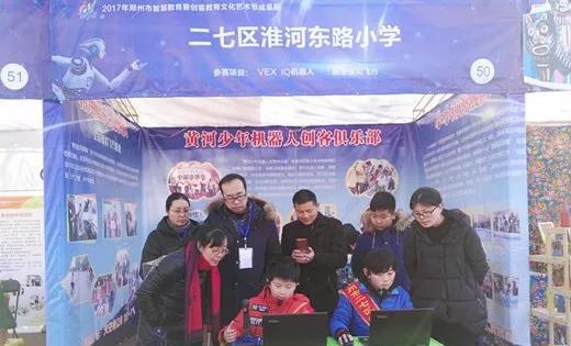 热烈祝贺二七区淮河东路小学荣获郑州市创客教育示范学校