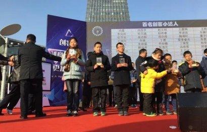 求知小学参加杭州市下城区创客嘉年华