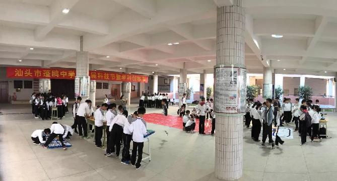 汕头龙湖区蓬鸥中学举行第五届科技节暨学科创客周
