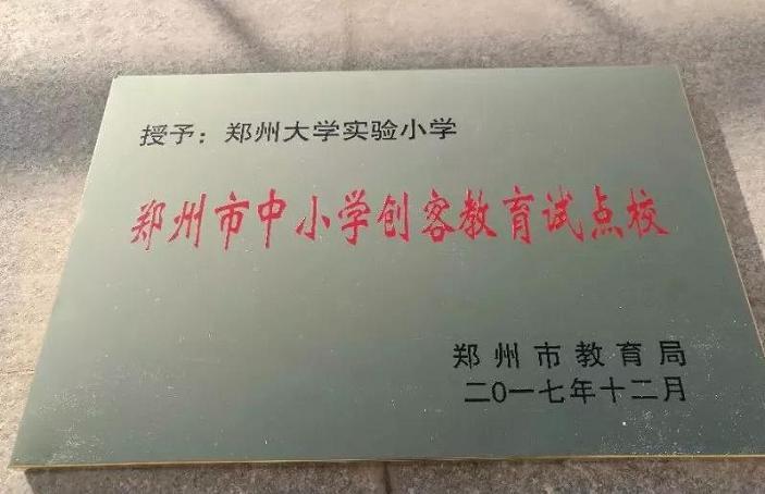 郑州大学实验小学获市中小学创客教育试点校