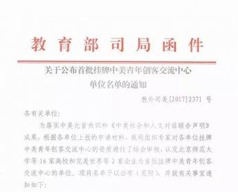 南京大学挂牌中美青年创客交流中心