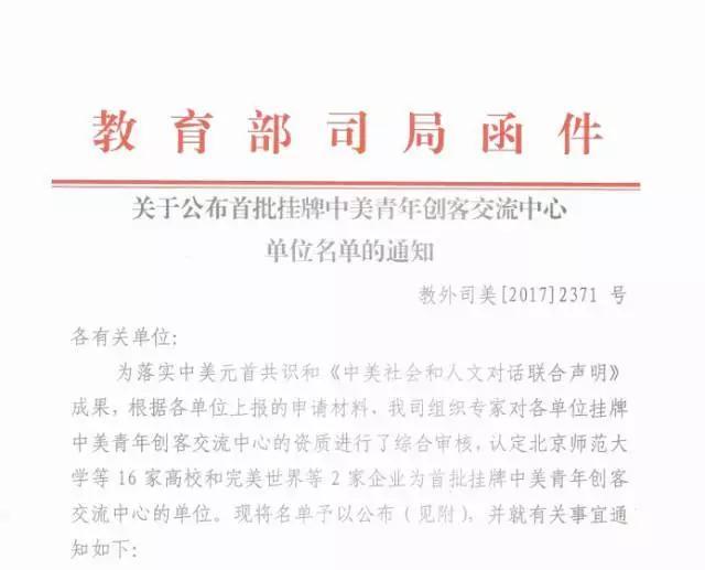 关于公布首批中美青年创客交流中心单位名单的通知