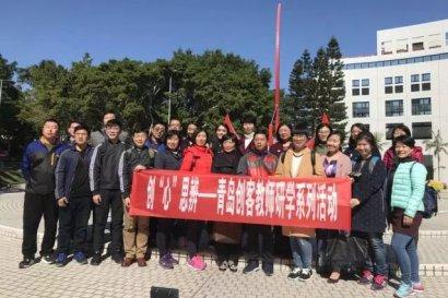 青岛创客教师研学活动走进香港