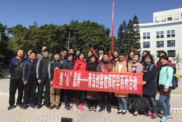 青岛创客教师研学系列活动走进香港