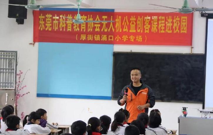 涌口小学举行东莞市科普教育协会无人机公益创客课程进校园专场活动