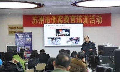 东渚实验小学举办苏州市STEM创客教育培训