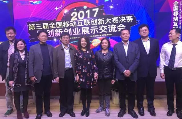 北京创客空间参加全国移动互联创新大赛决赛现场