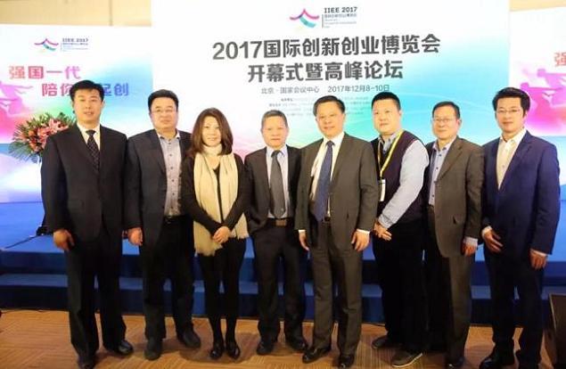 2017 国际创新创业博览会