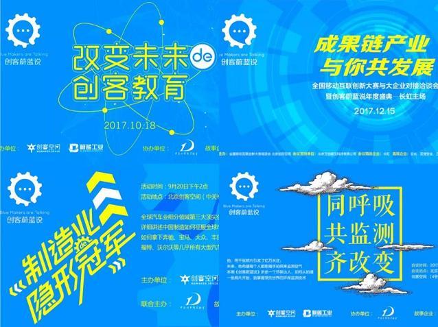 创客蔚蓝说活动是北京创客空间的特色活动