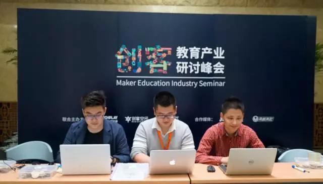 创客教育产业研讨峰会