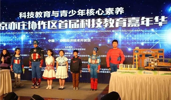 北京亦庄协作区首届科技教育嘉年华隆重举行