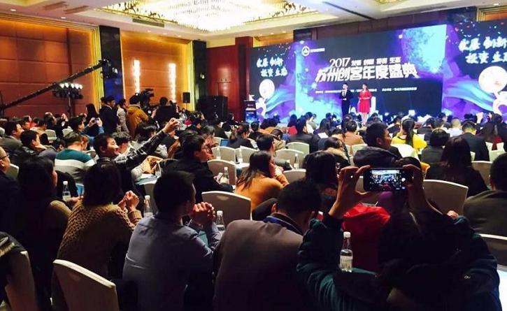 百名创客齐聚苏州参加创客年度盛典