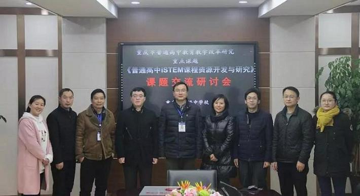 重庆市南坪中学校举行创客教育课题研究中期研讨会