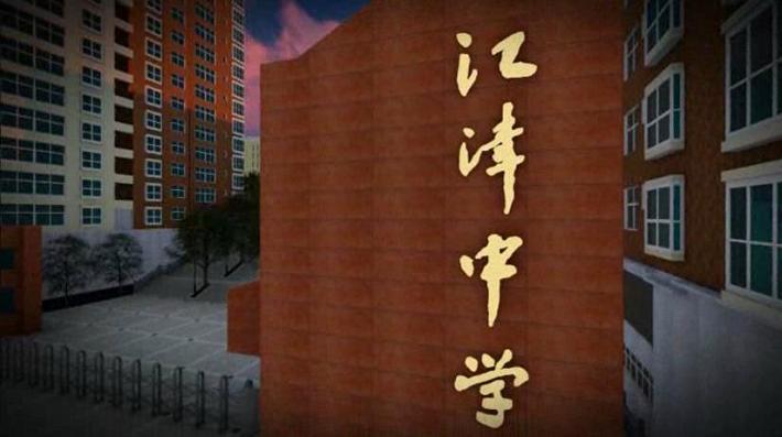 重庆江津中学创客工坊