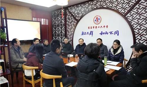 宜昌市第十六中学迎接市级现代化先进学校创建实地评估