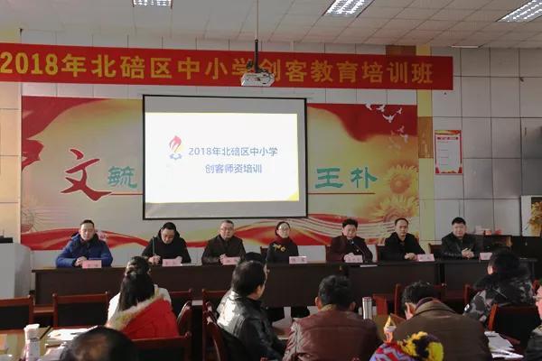 重庆北碚区开展中小学科技教师创客教育培训
