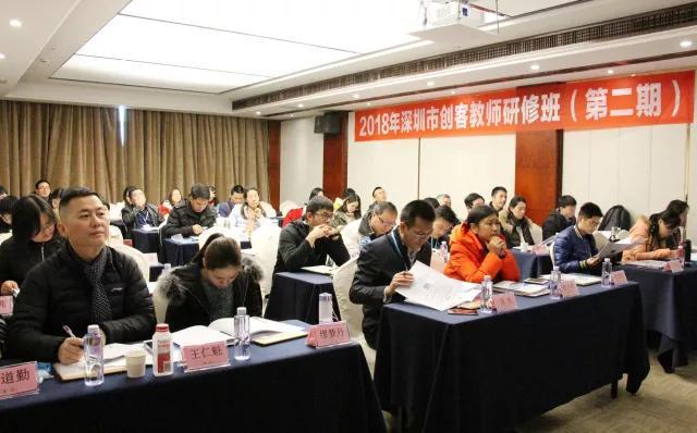 2018年深圳市创客教师研修班第二期举办