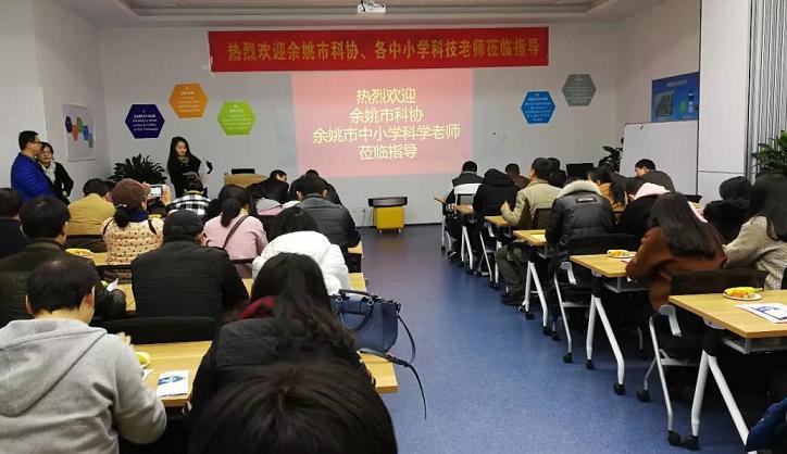 余姚中小学科学教师参观姚创客和机器人体验馆