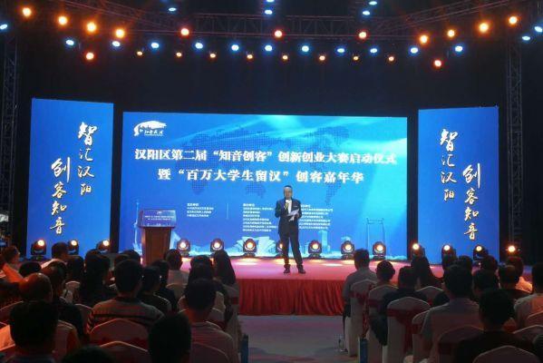 武汉市汉阳区知音创客创新创业大赛