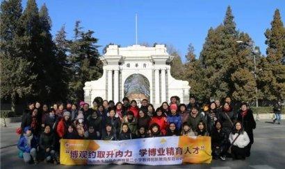 北京东高地第二小学举办创客课程培训