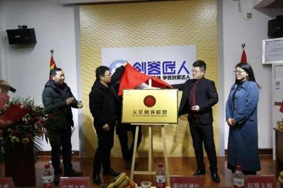 五星创客联盟举行漯河分盟揭牌仪式