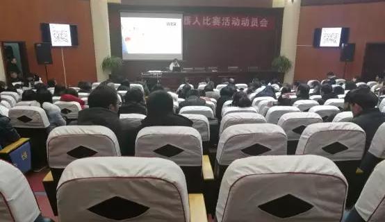 许昌市机器人创客教育比赛活动动员暨培训会召开