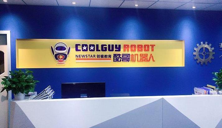 酷哥机器人创客教育前台