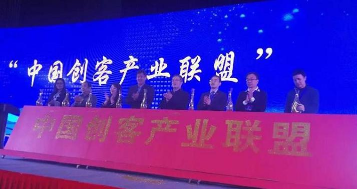 中国创客产业联盟在济南成立