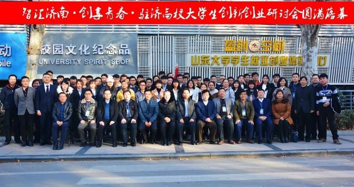 智汇济南•创享青春•驻济高校大学生创新创业研讨会成功举办