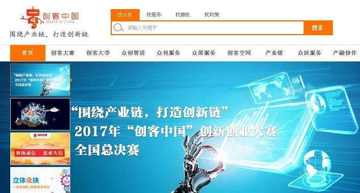 创客中国国家创新创业公共服务平台那些事儿