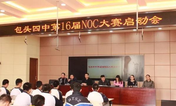 包头四中第16届NOC参赛活动启动会