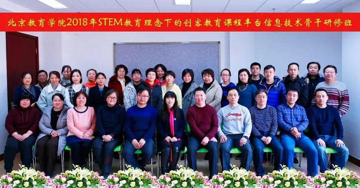 北京教育学院于晓雅教授STEM教育团队助力丰台创客教育