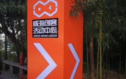 山东威海创客活动中心迎来北竹岛小学