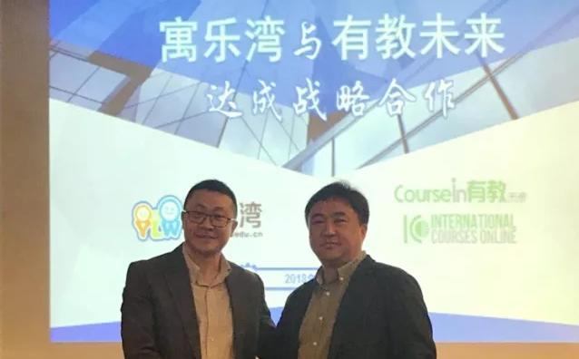 CourseIn携手中国第一创客教育品牌寓乐湾,引领教培行业新变革
