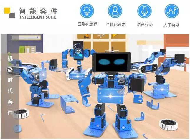 安麦创客机器套件专注于人工智能化