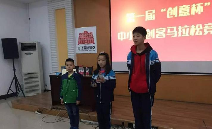 南昌洪燕学校参加县第一届创客马拉松大赛