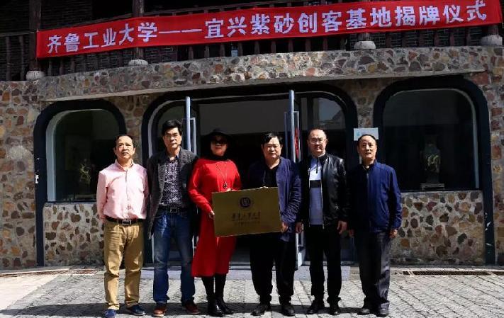 齐鲁工业大学宜兴紫砂创客基地举行揭牌仪式