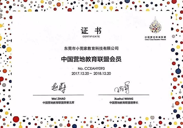 创客风力营荣获中国营地教育联盟会员单位