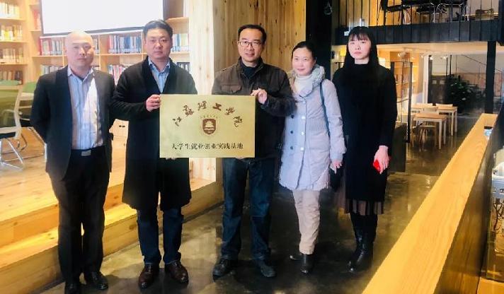 江苏理工学院同天创汇众创空间合作签约暨授牌仪式成功举行