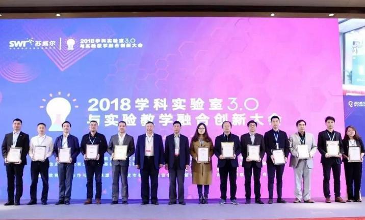 2018学科实验室3.0与实验教学融合创新大会