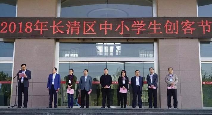 济南市长清区举办2018年中小学生创客节