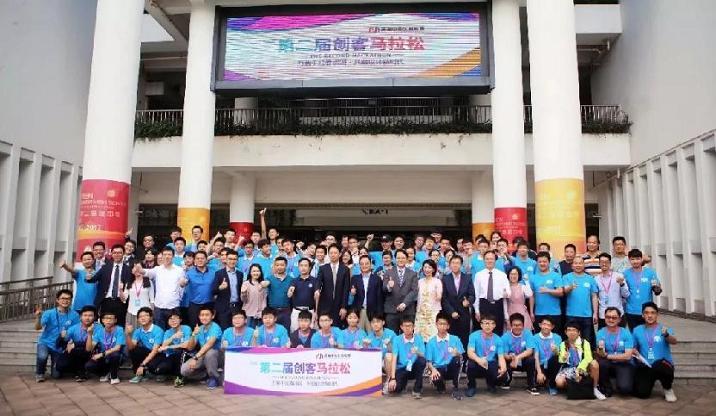 2018年第二届深港中学生创客马拉松活动圆满成功