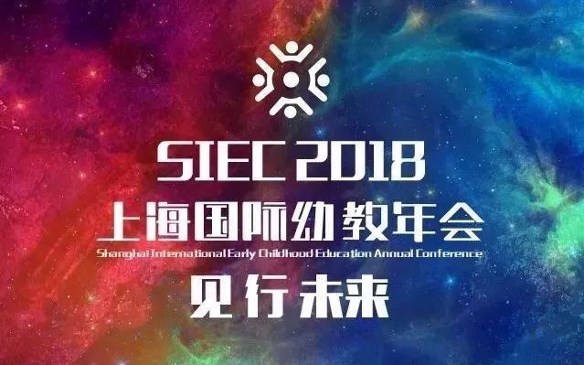 迪乐姆创客教育品牌首次亮相上海国际幼教展