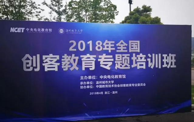 中央电教馆创客教育专题培训班在温州城市大学举办