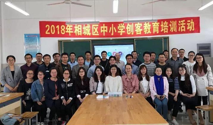 2018年相城区中小学创客教育培训活动