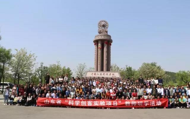 山东省举办首届科学创客实验项目教师研学活动全家福