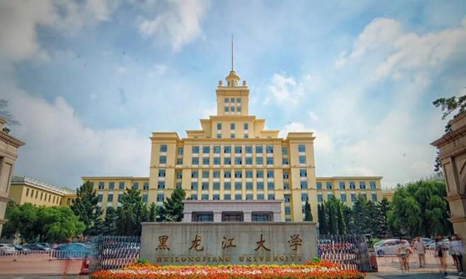 关于黑龙江大学师生创客社区试运行及项目团队入驻申报的通知